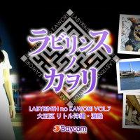ラビリンスノカヲリ Vol.7